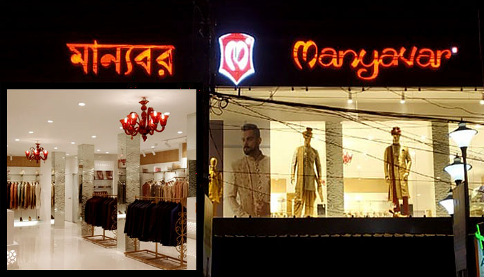 Celebration Wear Manyavar opens its 552nd Ethnic Store in WB